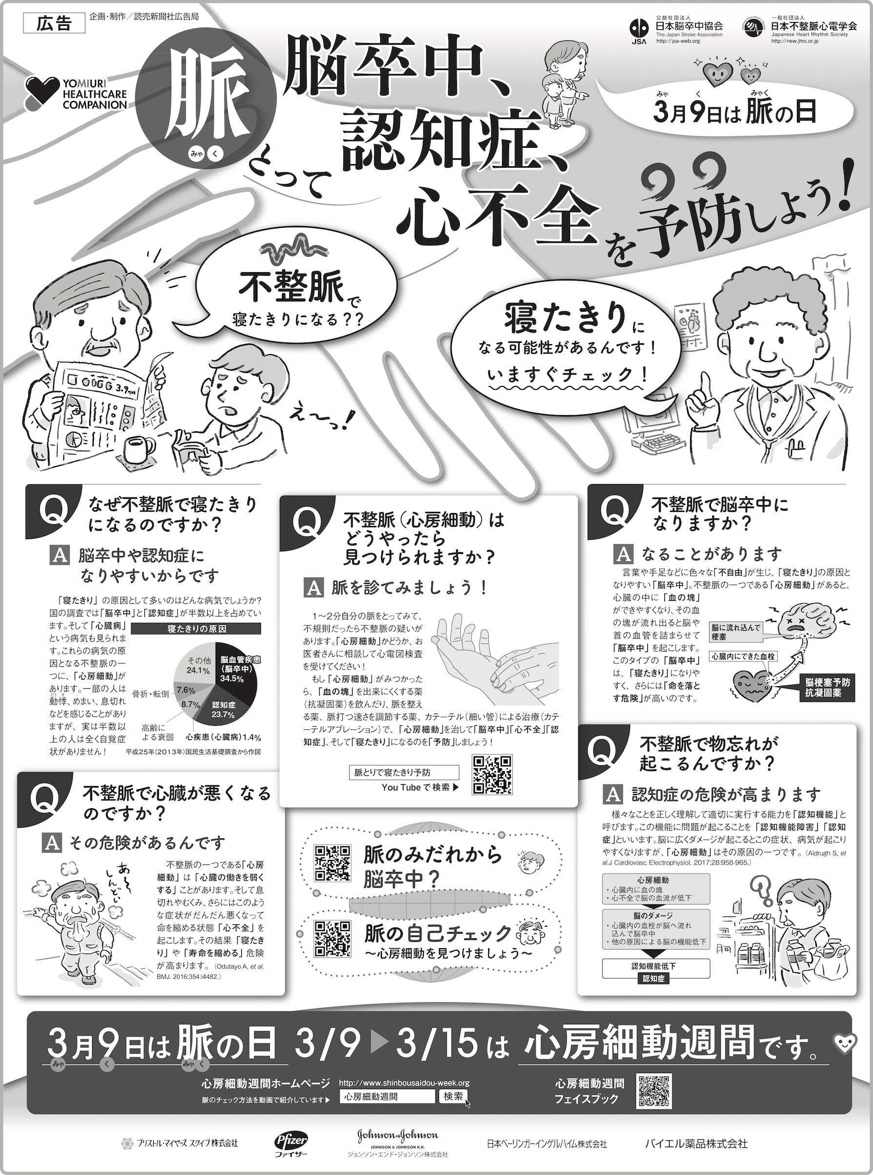 2018年3月9日 読売新聞広告